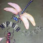 Муравей и стрекоза - Виталий Бианки