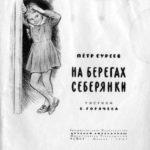 На берегах Себерянки - Петр Суреев - Отечественные писатели