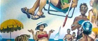 На пляже в Остии - Джанни Родари