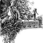 Неумойка - Русская сказка