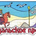 Нодендальское предание (финская) - Сказка народов Европы