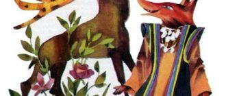 Обида марала - Алтайская сказка