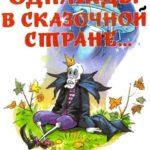 Однажды в сказочной стране - Биллевич В. - Отечественные писатели