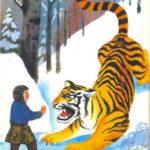 Охотник и тигр (Нивхская) - Сказка народов России
