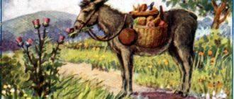 Ослы едят чертополох - Эзоп