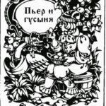 Пьер и гусыня - Александр Дюма