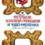 Петушок — золотой гребешок и чудо-меленка - Русская сказка