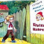 Петя и Красная шапочка - Владимир Сутеев