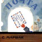 Почта - Самуил Маршак