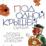 Под одной крышей - Николай Носов