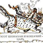 Поэт Шонахан и кошачий царь (ирландская) - Сказка народов Европы