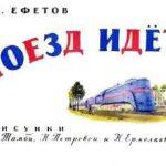Поезд идет - Ефетов М. - Отечественные писатели