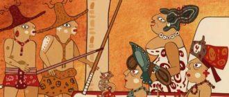 Пополь-Вух. О наказании высокомерия (майя) - Легенды других народов