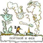 Портной и феи - Английская сказка