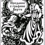 Предание о графине Берте - Александр Дюма