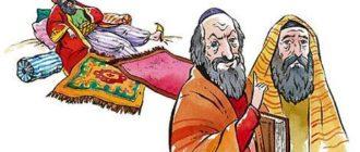 Прелесть разнообразия (притча) - Еврейская сказка