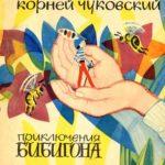 Приключения Бибигона - Корней Чуковский