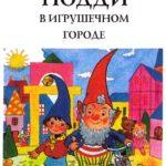 Приключения Нодди в Игрушечном городе - Энид Блайтон - Зарубежные писатели