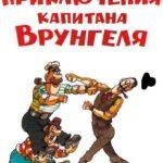 Приключения капитана Врунгеля - Некрасов А. - Отечественные писатели