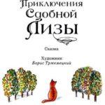 Приключения сдобной Лизы - Лунин В. - Отечественные писатели