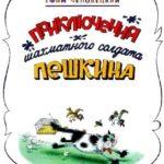 Приключения шахматного солдата Пешкина - Чеповецкий Е. - Отечественные писатели