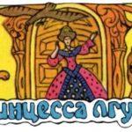 Принцесса лгунья - Шведская сказка