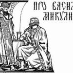 Про Василису Микулишну - Русские былины и легенды