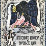 Про бедного человека и Вороньего царя - Украинская сказка