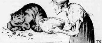 Прожорливая кошка - Норвежская сказка