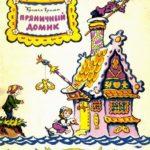 Пряничный домик - Братья Якоб и Вильгельм Гримм