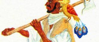 Птица мудрости - Арабская сказка