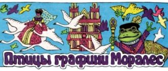 Птицы графини Моралес - Испанская сказка