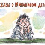 Рассказы о Минькином детстве: У бабушки - Михаил Зощенко
