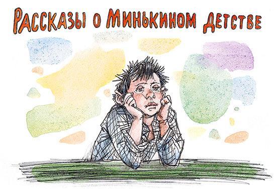 Рассказы о Минькином детстве