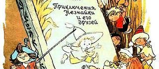 Рассказы о Незнайке: Как Винтик и Шпунтик сделали пылесос - Николай Носов