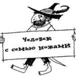 Разбойник Хотценплотц и перцовый пистолет - Отфрид Пройслер