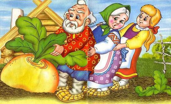 Внучка за бабку, бабка за дедку, дедка за репку, тянут-потянут, вытянуть не могут.