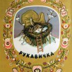 Рукавичка - Украинская сказка