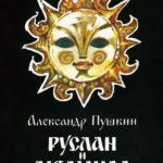 Руслан и Людмила - Александр Пушкин