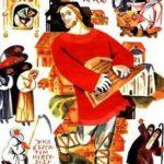 Садко - Русские былины и легенды