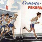 Санька-рекордсмен - Елин Н. - Отечественные писатели