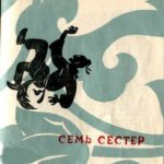Семь сестер - Китайская сказка