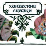 Серебряная книга (Хакасская) - Сказка народов России