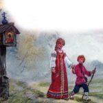 Сестрица Алёнушка и братец Иванушка (вариант 2) - Русская сказка