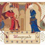 Шахерезада - Арабская сказка