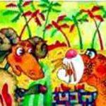 Шакал и леопард - Африканская сказка
