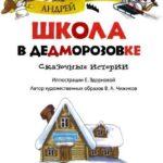 Школа в Дедморозовке (повесть) - Андрей Усачев