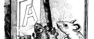 Школьная мышь - Дик Кинг-Смит