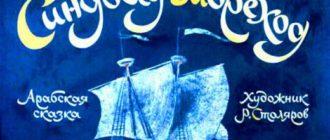 Синдбад-мореход - Арабская сказка