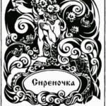Сиреночка - Александр Дюма